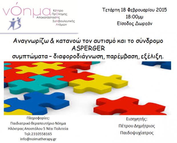 Asperger&Avtismos