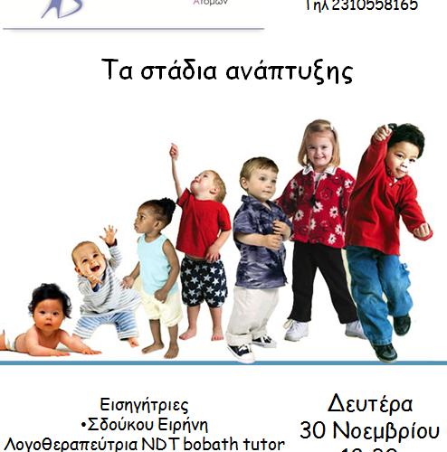 Stadia_Anaptyskis