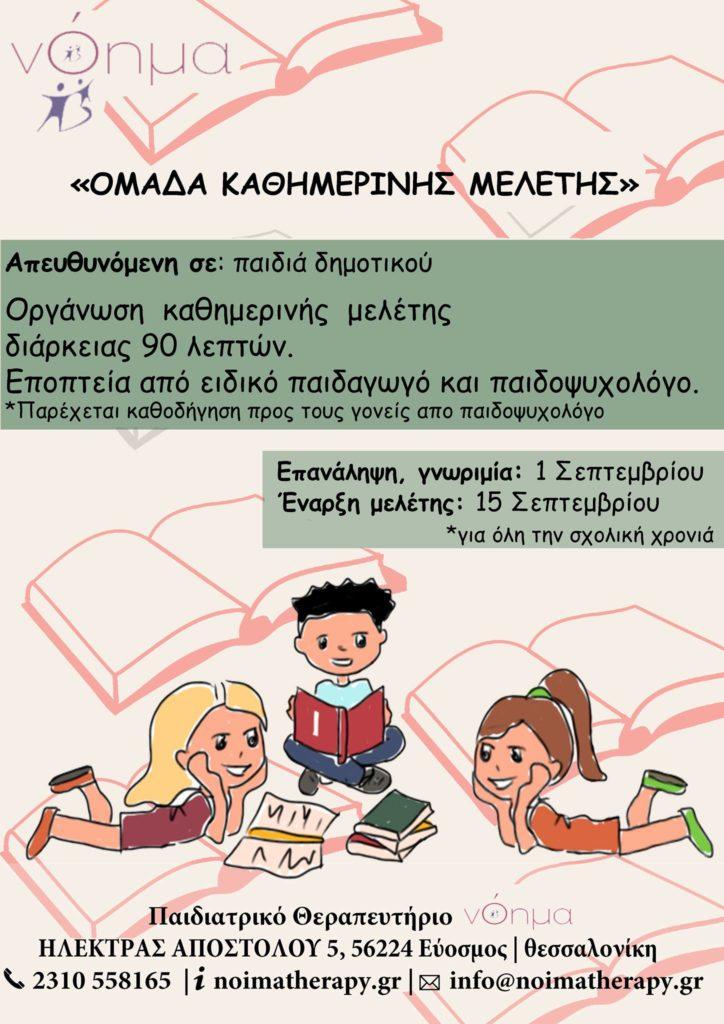 KATHIMERINIMELETI