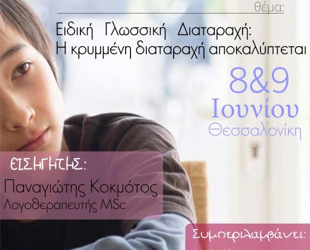Ειδικη Γλωσσικη Διαταραχη 8-9.06.19